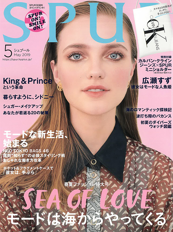 SPUR 5月号(3月23日発売)