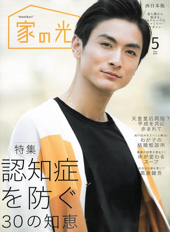 家の光2019年5月号(4月1日発売)